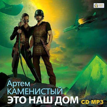 Каменистый Артем - Это наш дом  (Аудиокнига) читает С. Иванов