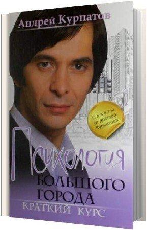 Курпатов Андрей - Психология большого города (Аудиокнига)