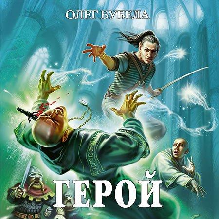 Бубела Олег - Герой  (Аудиокнига)