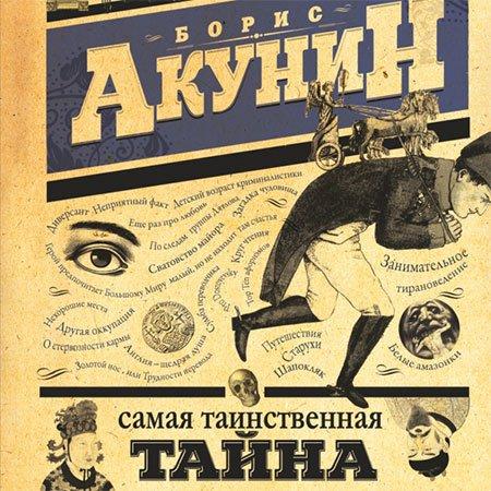 Акунин Борис - Самая таинственная тайна и другие сюжеты  (Аудиокнига)