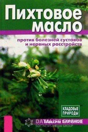 Баринов М. - Пихтовое масло против болезней суставов и нервных расстройств (2005) pdf