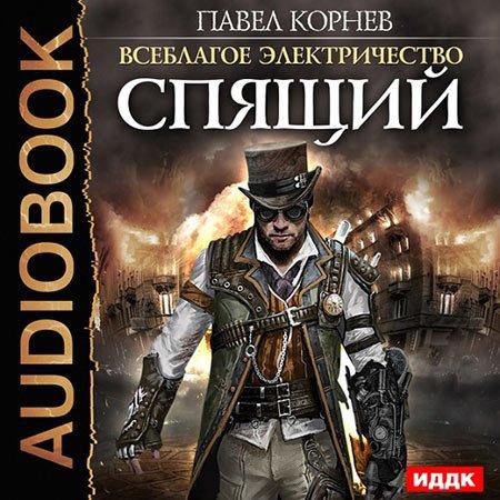Корнев Павел - Спящий  (Аудиокнига)