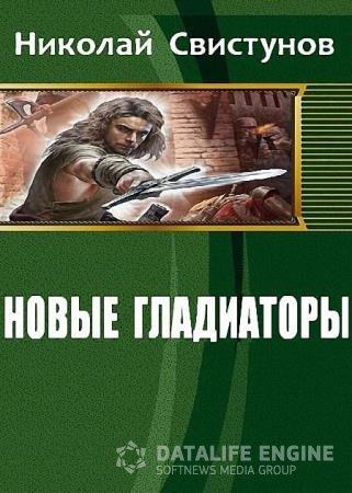 Николай Свистунов - Новые гладиаторы