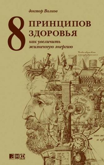 Волков Анатолий - 8 принципов здоровья. Как увеличить жизненную энергию (2013 ) pdf