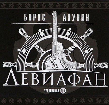 Акунин Борис - Левиафан  (Аудиокнига) читают А. Клюквин, С. Чонишвили, Д. Мороз, А. Котов