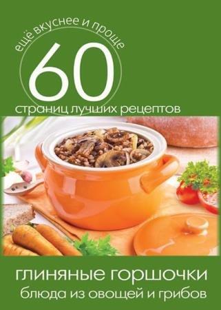 Сергей Кашин - Глиняные горшочки. Блюда из овощей и грибов