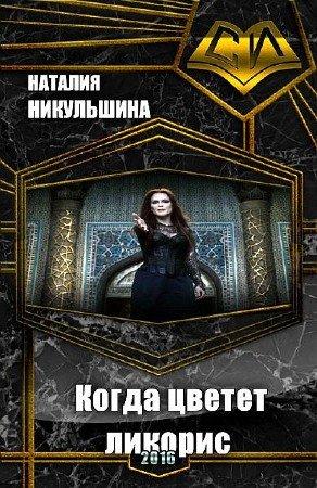 Никульшина Наталия - Когда цветет ликорис. Дилогия (2016) Fb2