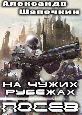 Александр Шапочкин - На чужих рубежах. Посев