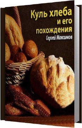 Максимов Сергей - Куль хлеба и его похождения (Аудиокнига)