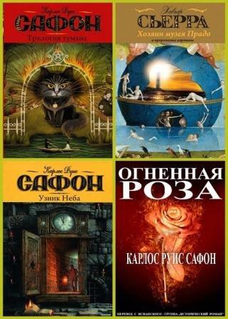 Серия - Кладбище забытых книг (7 книг)