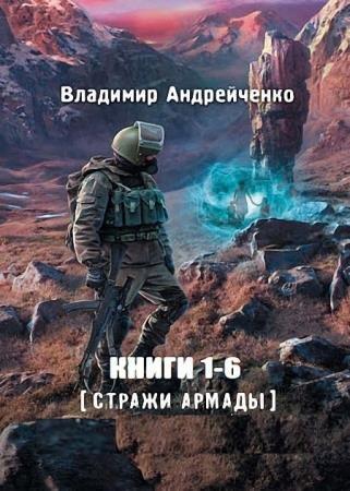Владимир Андрейченко - Стражи Армады. Цикл из 6 книг