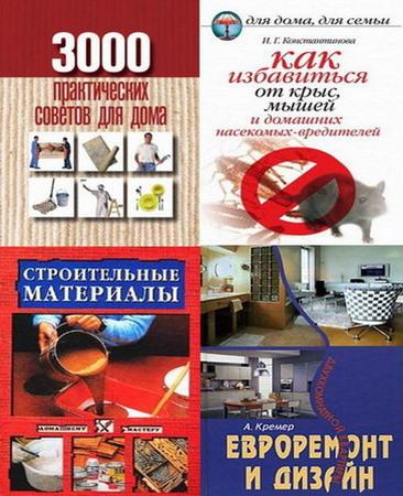 Книжная серия / Все для дома своими руками (2010-2012)