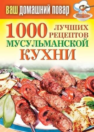 Татьяна Лагутина - 1000 лучших рецептов мусульманской кухни