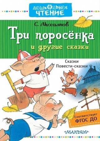 Сергей Михалков - Три поросёнка и другие сказки