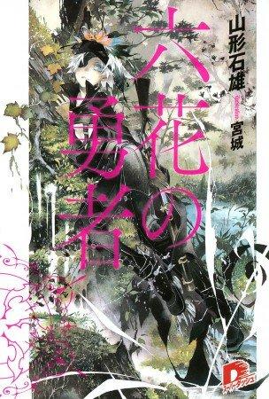 Ишио Ямагато-Герои Шести Цветов. 5 книг.