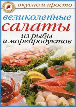 Анастасия Красичкова - Великолепные салаты из рыбы и морепродуктов