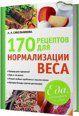 Синельникова А. А. - 170 рецептов для нормализации веса