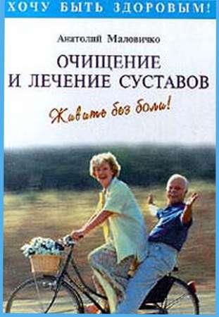 А. Маловичко - Очищение и лечение суставов. Живите без боли!
