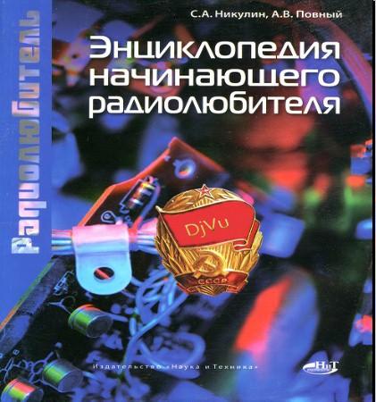 Энциклопедия начинающего радиолюбителя (С. А. Никулин, А. В. Повный)