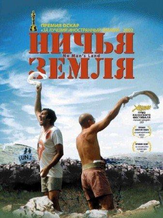 Ничья земля / No Man's Land (2001) HDRip / BDRip 720p