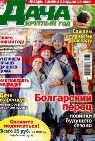 Дача круглый год №20 2016