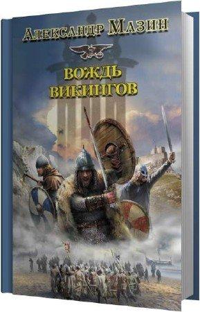 Мазин Александр - Вождь викингов (Аудиокнига)