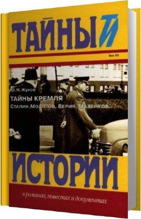 Жуков Юрий - Тайны Кремля (Аудиокнига)