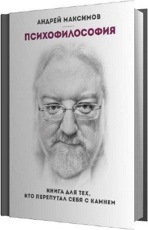 Максимов Андрей - Психофилософия. Книга для тех, кто перепутал себя с камнем (Аудиокнига)