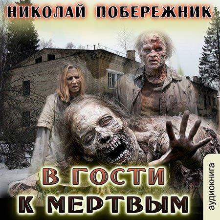 Побережник Николай - В гости к мертвым  (Аудиокнига)