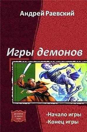 Раевский Андрей - Игры демонов. Дилогия (2016) Fb2