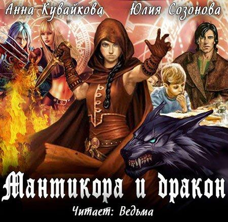 Кувайкова Анна, Созонова Юлия - Мантикора и Дракон  (Аудиокнига)(2017)