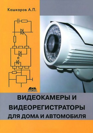 Андрей Кашкаров - Видеокамеры и видеорегистраторы для дома и автомобиля