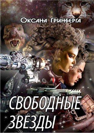Гринберга Оксана - Свободные звезды (2016) Fb2