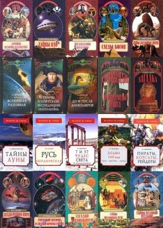 Серия - Великие тайны (73 книги)