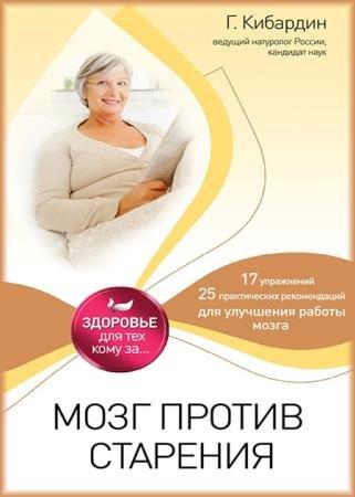 Геннадий Кибардин - Мозг против старения