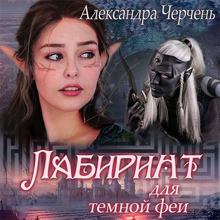 Черчень Александра - Лабиринт для тёмной феи  (Аудиокнига)