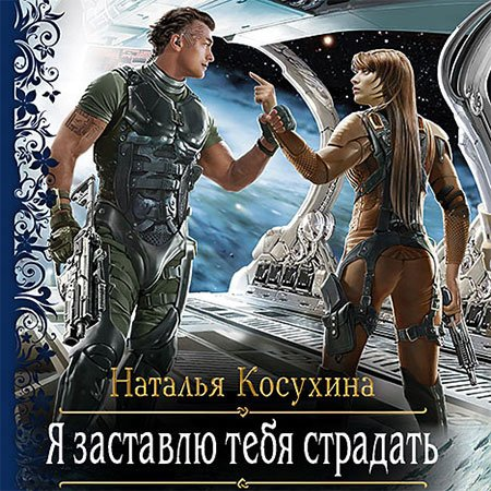 Косухина Наталья - Я заставлю тебя страдать!  (Аудиокнига)