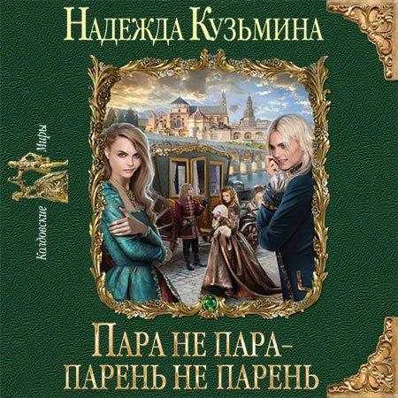 Кузьмина Надежда - Пара не пара - парень не парень  (Аудиокнига)