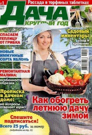 Дача круглый год №1 2017