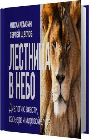Хазин Михаил, Щеглов Сергей - Лестница в небо (Аудиокнига)