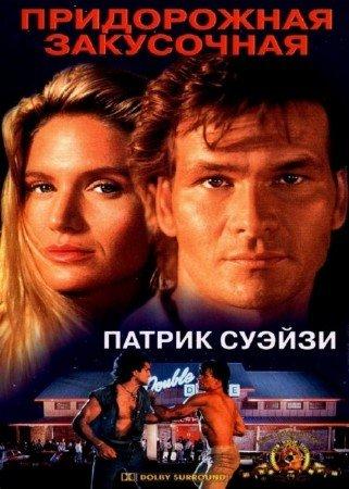 Придорожная закусочная / Road House (1989) HDRip / BDRip 720p / BDRip 1080p