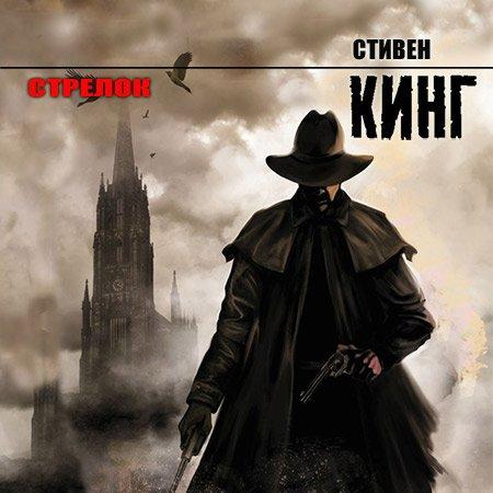 Кинг Стивен - Стрелок  (Аудиокнига) читает Игорь Князев