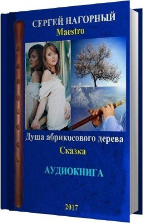 Нагорный Сергей - Душа абрикосового дерева (Аудиокнига)