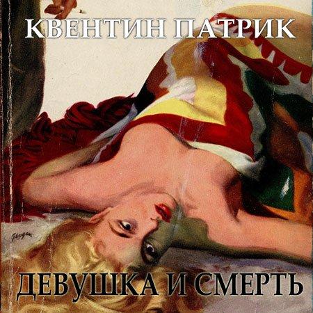 Патрик Квентин  - Девушка и смерть  (Аудиокнига)