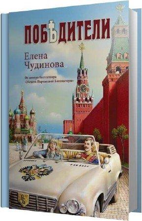 Чудинова Елена - Победители 1984 (Аудиокнига)