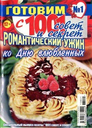 Готовим с 1001 совет и секрет №1, 2013. Романтический ужин ко дню влюбленных