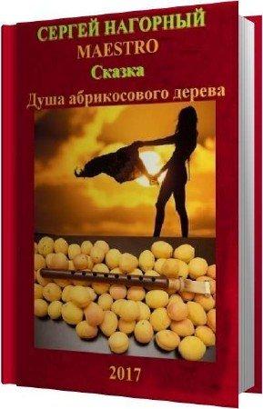 Нагорный Сергей - Душа абрикосового дерева. Часть 2 (Аудиокнига)