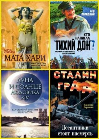 Серия - Главная кинопремьера (8 книг)