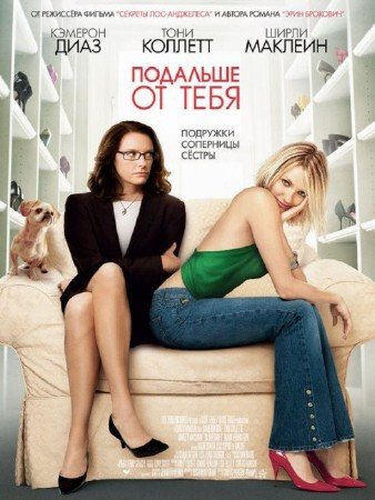 Подальше от тебя / In Her Shoes (2005) HDRip