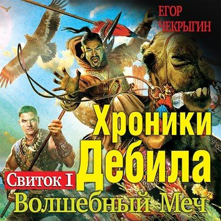 Чекрыгин Егор - Хроники Дебила. Свиток 1. Волшебный Меч  (Аудиокнига)